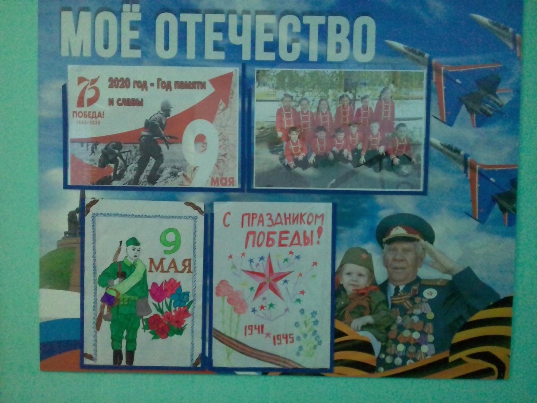 Оформление стенда к 75 - летию Великой Победы