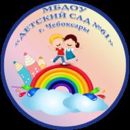 Муниципальное бюджетное дошкольное образовательное учреждение «Детский сад № 61» города Чебоксары Чувашской Республики